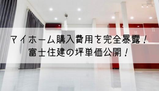 【富士住建】約40坪のマイホーム|総額2,438万円、坪単価は約58.7万円