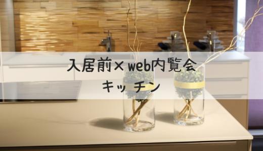 入居前web内覧会|アクセントカラーの赤いキッチンを紹介【トクラスI型 深紅(こきくれない)】