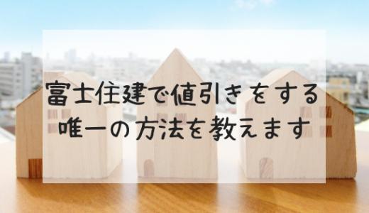 富士住建で3万円値引きをする方法はコレだけ【紹介制度を利用】