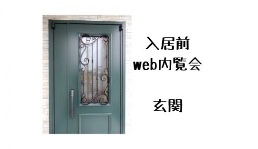 入居前web内覧会|玄関紹介、富士住建はスマートコントロールキーが標準装備が嬉しい