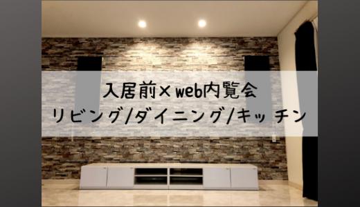 入居前web内覧会|リビングはホワイトオニキス柄の床を全面採用!【富士住建】【LDK・ダウンライト】