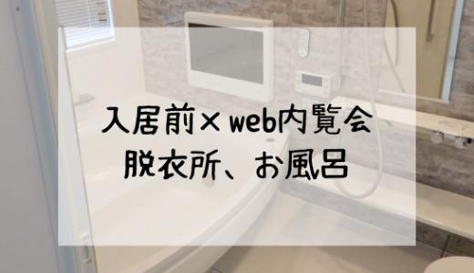 入居前web内覧会|富士住建はTOTOのお風呂サザナ(SAZANA)が標準装備