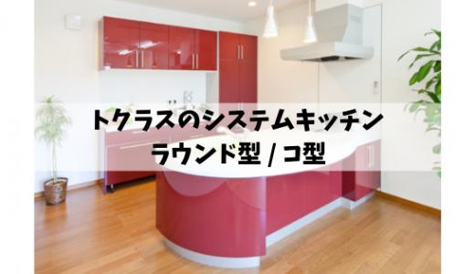 富士住建の標準装備で選べるトクラスのシステムキッチン|コ型とラウンド型