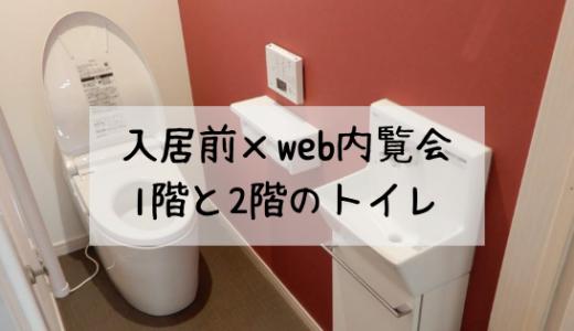 入居前web内覧会|トイレのアクセントクロスを思い切って派手にしてみた【赤】