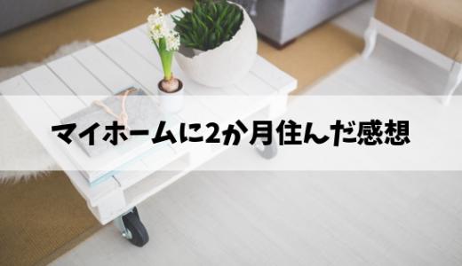 富士住建で建てたマイホームに2か月住んだ感想|出張で家に居ないけどマイホーム最高