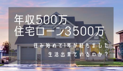 【1年経過】マイホーム!年収500万でローン3,500万!生活出来ているのか?