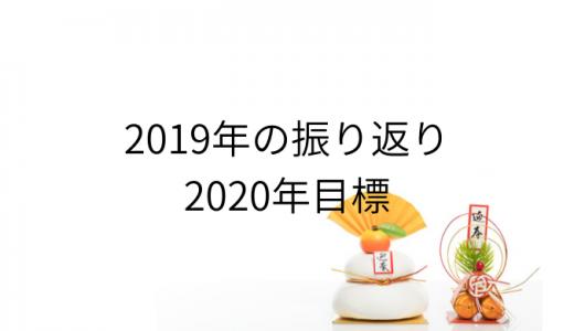 2019年振り返りと2020年の目標【ブログ運営、Instagram、YouTube】